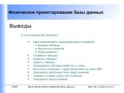 ©NIITФизическое проектирование базы данных Урок 3 A /