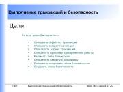 ©NIITВыполнение транзакций и безопасность Урок 3 B /