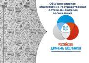Общероссийская общественно-государственная детско-юношеская организация  УКАЗ ПРЕЗИДЕНТА