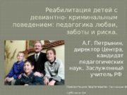 Реабилитация детей с девиантно- криминальным поведением: педагогика любви,