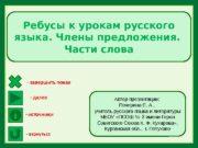 Ребусы к урокам русского языка. Члены предложения.