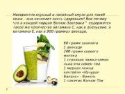 60 грамм шпината 1 авокадо 200 грамм соевого