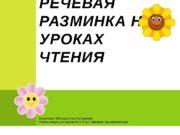 Выполнила : Табунщик Ольга Григорьевна Учитель начальных классов