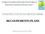 Презентация recoupement plans
