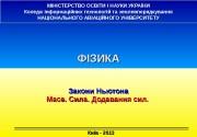 Київ — 2013 МІНІСТЕРСТВО ОСВІТИ І НАУКИ УКРАЇНИ