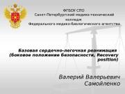 ФГФГ ББ ОУ СПО Санкт-Петербургский медико-технический колледж