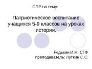 Презентация Редькин И.Н. СГФ 31 И