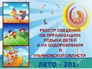ЛЕТО — 201 7 РЕЕСТР СВЕДЕНИЙ ОБ ОРГАНИЗАЦИЯХ