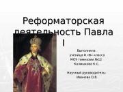 Презентация Реформаторская деятельность Павла I