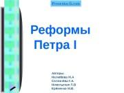Презентация Реформы Петра I