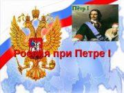 1 Россия при Петре I  2 Петр