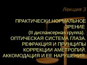 Презентация РЕФРАКЦИЯ И АККОМОДАЦИЯ packed