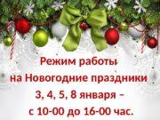 Режим работы на Новогодние праздники 3, 4, 5,