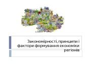 Презентация regional 1