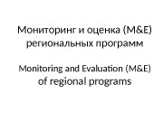 Презентация regional program monitoring amp evaluation