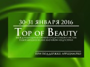 Презентация Регламент премии  Top of Beauty