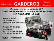 GARDEROB Магазин  Одяг з Європи Хочеш оновити