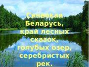 . Синеокая Беларусь, край лесных сказок, голубых озер,