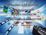 Рекомендации по повышению эффективности рекламных объектов  От
