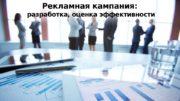 Рекламная кампания:  разработка, оценка эффективности  Рекламная
