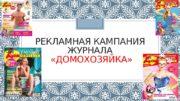 РЕКЛАМНАЯ КАМПАНИЯ ЖУРНАЛА   «ДОМОХОЗЯЙКА»  Журнал