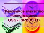 Презентация Рекламное агентство полного цикла « Горизонт»