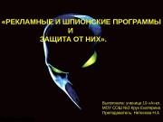 Презентация reklamnye i shpionskie programmy-1