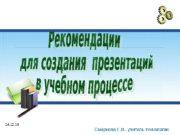 24. 12. 16 Смирнова Е. В. , учитель