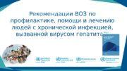 Рекомендации ВОЗ по профилактике, помощи и лечению людей