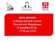 ДЕНЬ ДОНОРА в Общественной палате Российской Федерации 19
