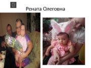 Рената Олеговна  Фотоальбом  Рената Олеговна