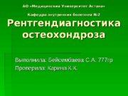 АО «Медицинский Университет Астана» Кафедра внутренних болезней №