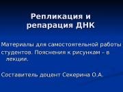 Презентация replikatsiya i reparatsiya samostoyatelnaya rabota