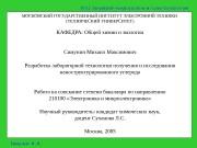 Презентация report