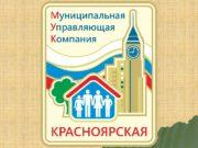МП «МУК Красноярская»  перед жителями МКД за