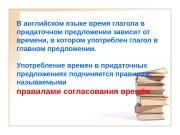 В английском языке время глагола в придаточном предложении
