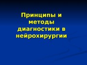 Презентация research methods 1