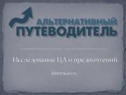 Altertravel. ru   Сборник достопримечательностей , которых