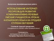 Презентация research paper