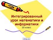 Презентация Решение уравнений в Excel