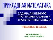 Презентация Решение ЗЛП И ТЗ в EXCEL ЗО новый