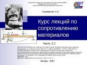 Курс лекций по сопротивлению материалов Часть 2. 1