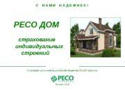Страховое публичное акционерное общество РЕСО-Гарантия С  Н