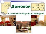 Домовой Страхование квартир и таунхаусов  Определение страховых