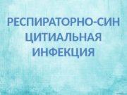 РЕСПИРАТОРНО-СИН ЦИТИАЛЬНАЯ ИНФЕКЦИЯ  Респираторно синцитиальная инфекция (РС)