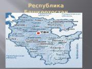 Республика Башкортостан  Памятник Салавату Юлаеву  Монумент