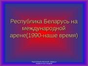 Подготовили Аванесян Давид и Заровнятных Андрей. Республика Беларусь