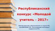Республиканский конкурс «Молодой учитель – 2017» Министерство образования