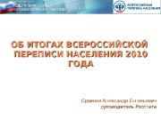 Презентация result-december-20111