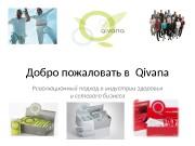 Добро пожаловать в  Qivana Революционный подход в